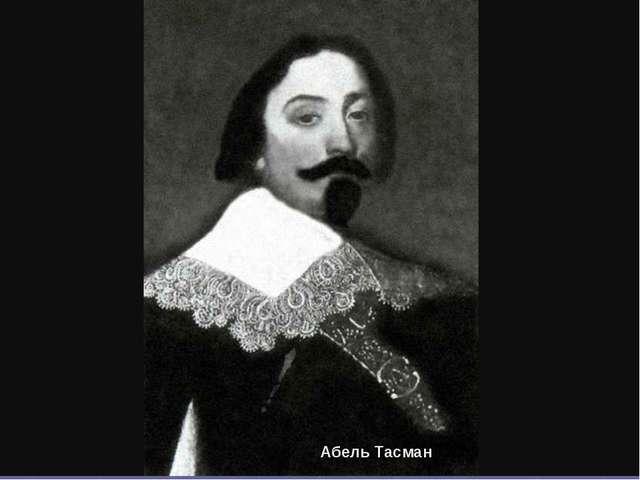 Абель Тасман