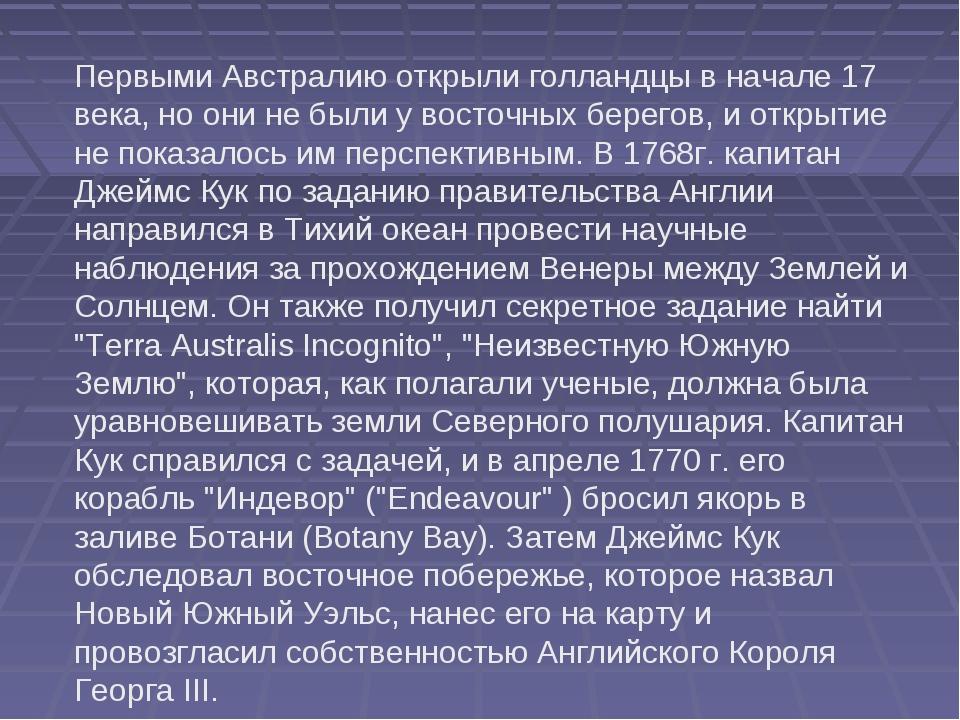 Первыми Австралию открыли голландцы в начале 17 века, но они не были у восточ...