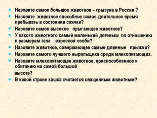 Назовите самое большое животное – грызуна в России ? Назовите животное способ