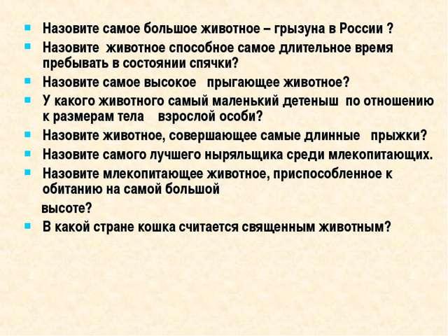 Назовите самое большое животное – грызуна в России ? Назовите животное способ...