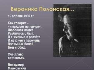 12 апреля 1930 г.: Как говорят – «инцидент исперчен», Любовная лодка Разбилас