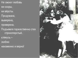 Не смоют любовь ни ссоры, ни вёрсты. Продумана, выверена, проверена. Подъемля