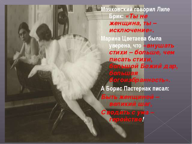 Маяковский говорил Лиле Брик: «Ты не женщина, ты – исключение». Марина Цветае...
