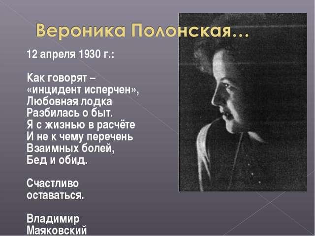 12 апреля 1930 г.: Как говорят – «инцидент исперчен», Любовная лодка Разбилас...