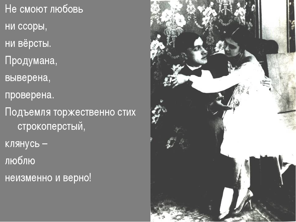 Не смоют любовь ни ссоры, ни вёрсты. Продумана, выверена, проверена. Подъемля...