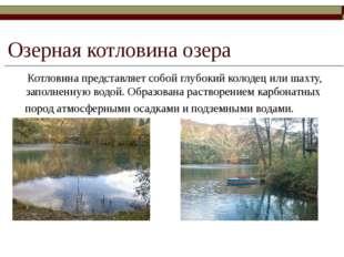 Озерная котловина озера Котловина представляет собой глубокий колодец или шах