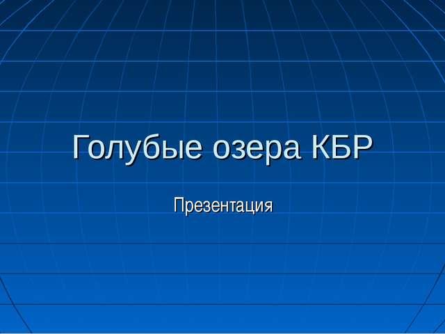 Голубые озера КБР Презентация