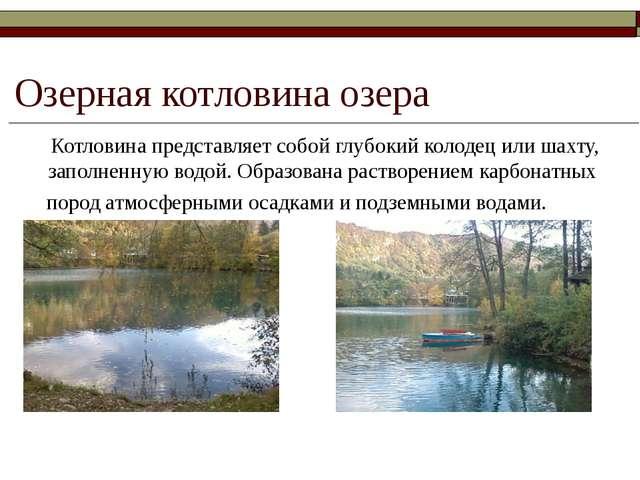 Озерная котловина озера Котловина представляет собой глубокий колодец или шах...