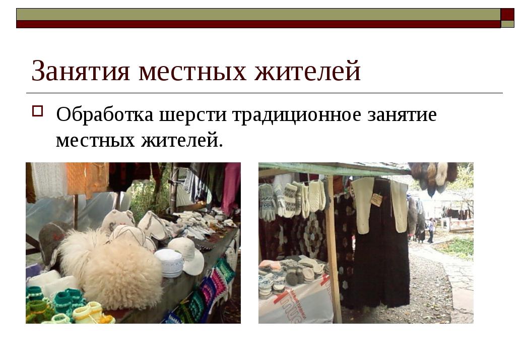 Занятия местных жителей Обработка шерсти традиционное занятие местных жителей.