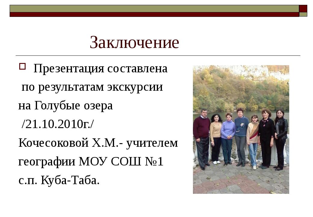 Заключение Презентация составлена по результатам экскурсии на Голубые озера...