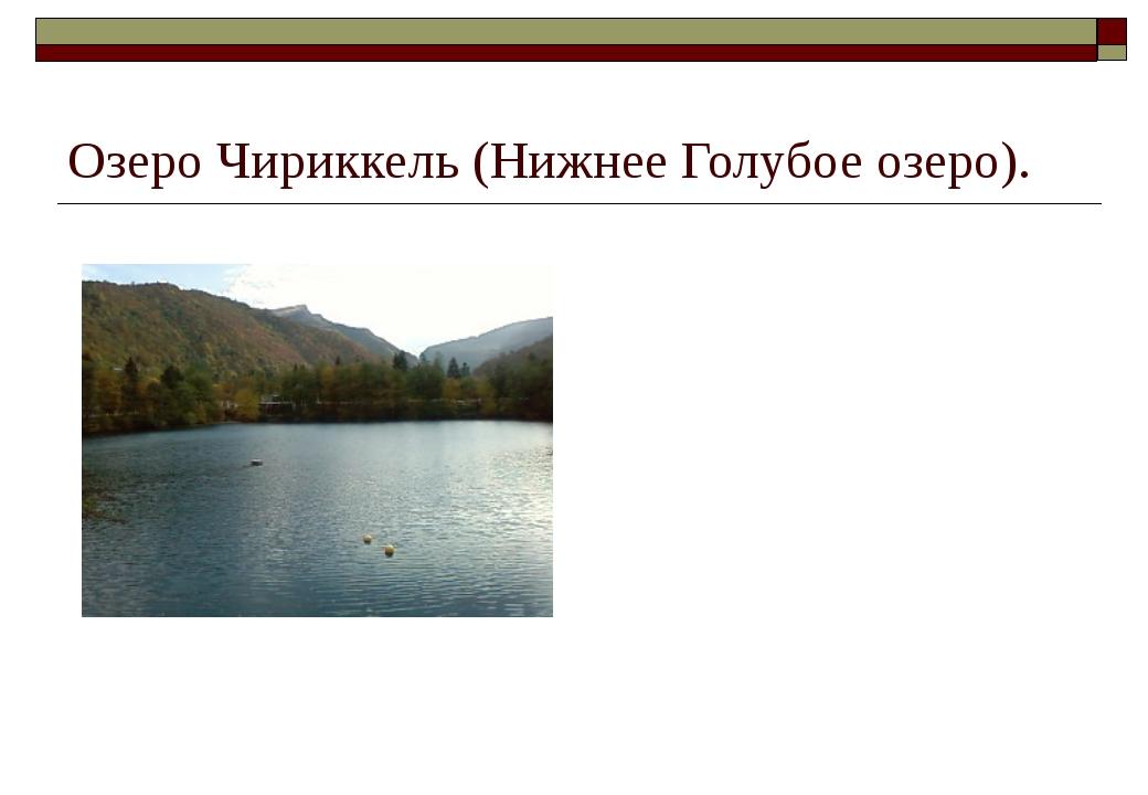 Озеро Чириккель (Нижнее Голубое озеро). Озеро расположено на правобережной ре...