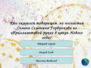 Кто оказался товарищем по несчастью Семена Семеныча Горбункова из «Бриллианто