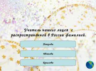 Учитель нашего лицея с распространенной в России фамилией. Петрова Иванова Кр