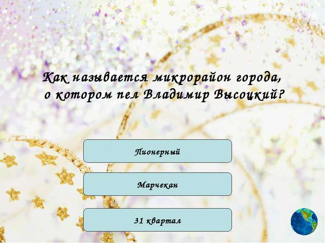 Как называется микрорайон города, о котором пел Владимир Высоцкий? Пионерный...