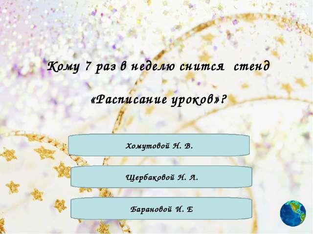 Кому 7 раз в неделю снится стенд «Расписание уроков»? Хомутовой Н. В. Щербако...