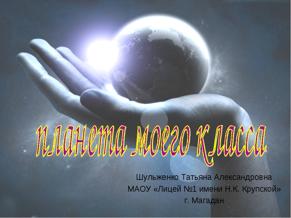 Шульженко Татьяна Александровна МАОУ «Лицей №1 имени Н.К. Крупской» г. Магадан