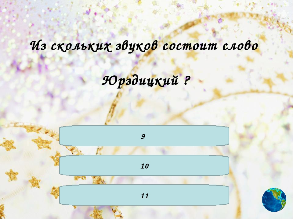 Из скольких звуков состоит слово Юрздицкий ? 9 10 11
