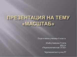 Подготовила ученица 6 класса Шайхутдинова Гузель МБОУ «Черноключевская ООШ»