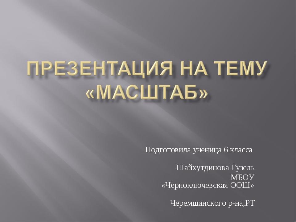 Подготовила ученица 6 класса Шайхутдинова Гузель МБОУ «Черноключевская ООШ»...