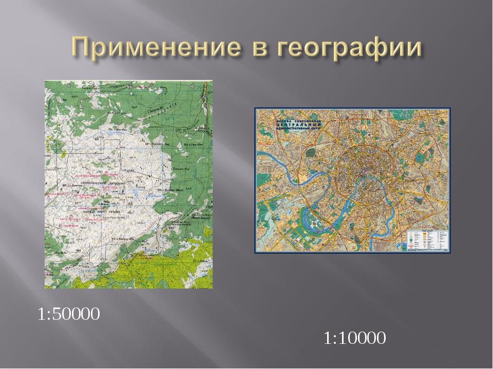1:50000 1:10000