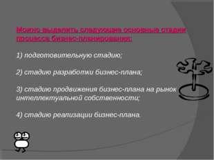 Можно выделить следующие основные стадии процесса бизнес-планирования: 1) под