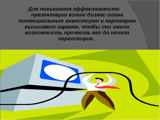Для повышения эффективности презентации копию бизнес-плана потенциальным инве...