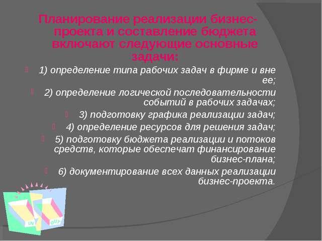 Планирование реализации бизнес-проекта и составление бюджета включают следующ...
