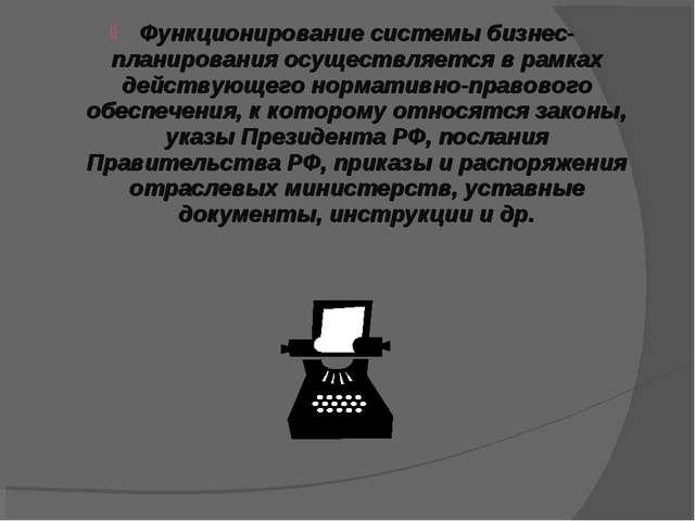 Функционирование системы бизнес-планирования осуществляется в рамках действую...