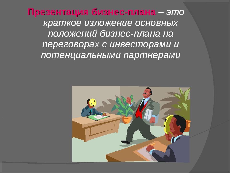Презентация бизнес-плана – это краткое изложение основных положений бизнес-пл...