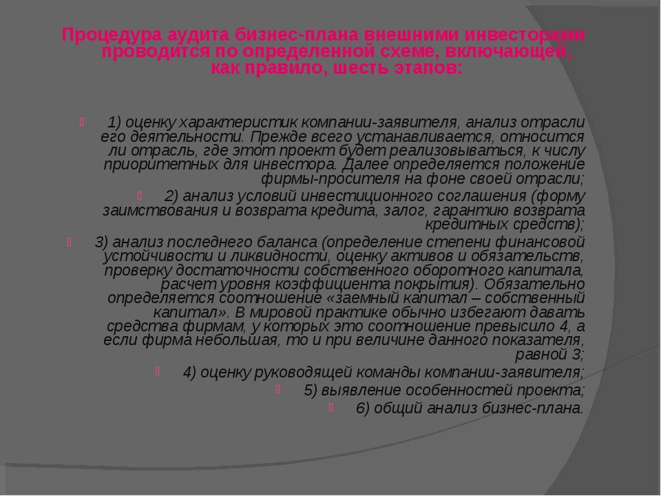 Процедура аудита бизнес-плана внешними инвесторами проводится по определенной...