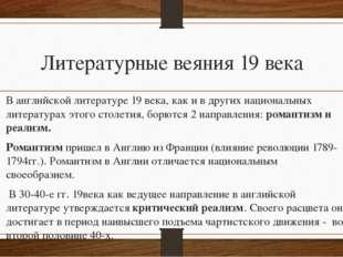 Литературные веяния 19 века В английской литературе 19 века, как и в других н