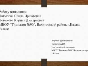 "Работу выполнили: Латыпова Саида Иршатовна Новикова Карина Дмитриевна МБОУ ""Г"
