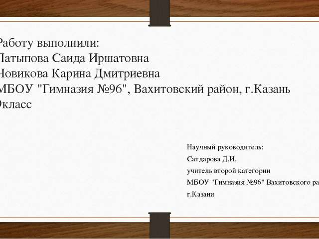 "Работу выполнили: Латыпова Саида Иршатовна Новикова Карина Дмитриевна МБОУ ""Г..."