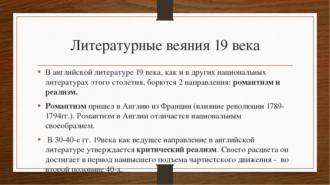 Литературные веяния 19 века В английской литературе 19 века, как и в других н...