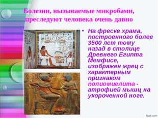 Болезни, вызываемые микробами, преследуют человека очень давно На фреске храм