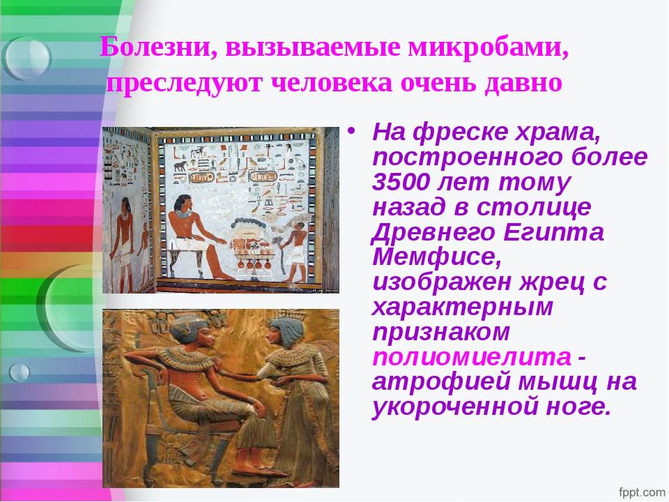 Болезни, вызываемые микробами, преследуют человека очень давно На фреске храм...