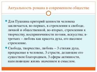 Актуальность романа в современном обществе Для Пушкина критерий ценности чело