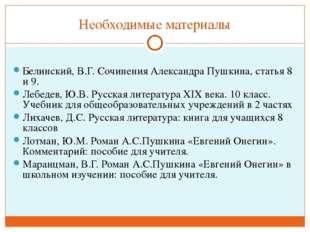 Необходимые материалы Белинский, В.Г. Сочинения Александра Пушкина, статья 8
