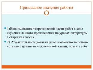 Прикладное значение работы 1)Использование теоретической части работ в ходе и