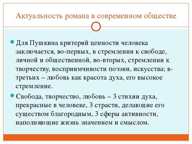 Актуальность романа в современном обществе Для Пушкина критерий ценности чело...