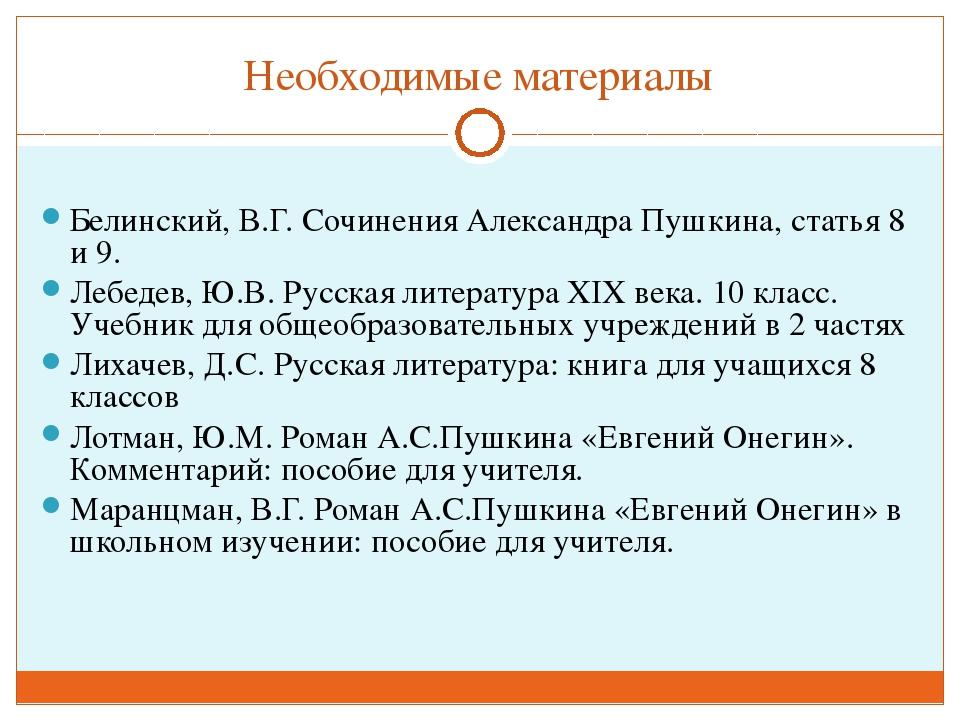 Необходимые материалы Белинский, В.Г. Сочинения Александра Пушкина, статья 8...