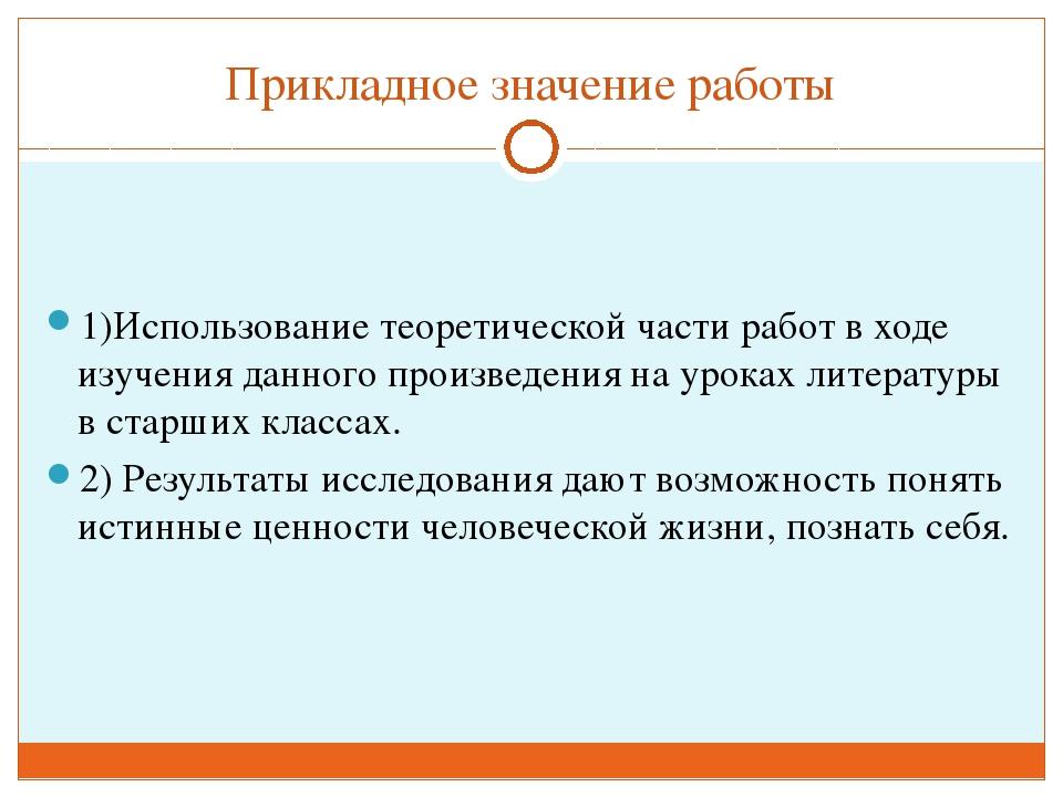 Прикладное значение работы 1)Использование теоретической части работ в ходе и...