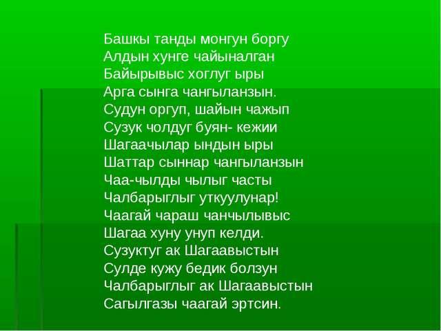 Башкы танды монгун боргу Алдын хунге чайыналган Байырывыс хоглуг ыры Арга сын...