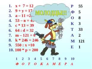 х + 7 = 12 9 + у = 17 а – 11 =22 53 – в = 45 с * 13 = 39 64 : d = 32 m – 121