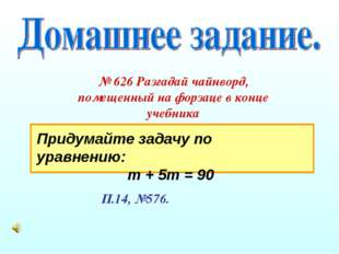 № 626 Разгадай чайнворд, помещенный на форзаце в конце учебника П.14, №576. П