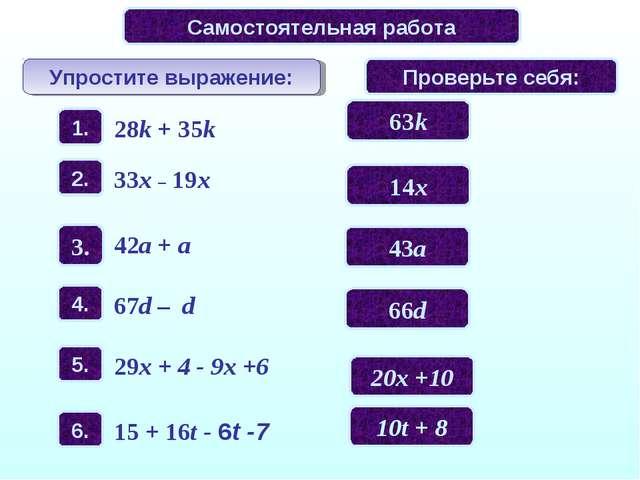 Самостоятельная работа Упростите выражение: Проверьте себя: 63k 14x 43a 66d 2...