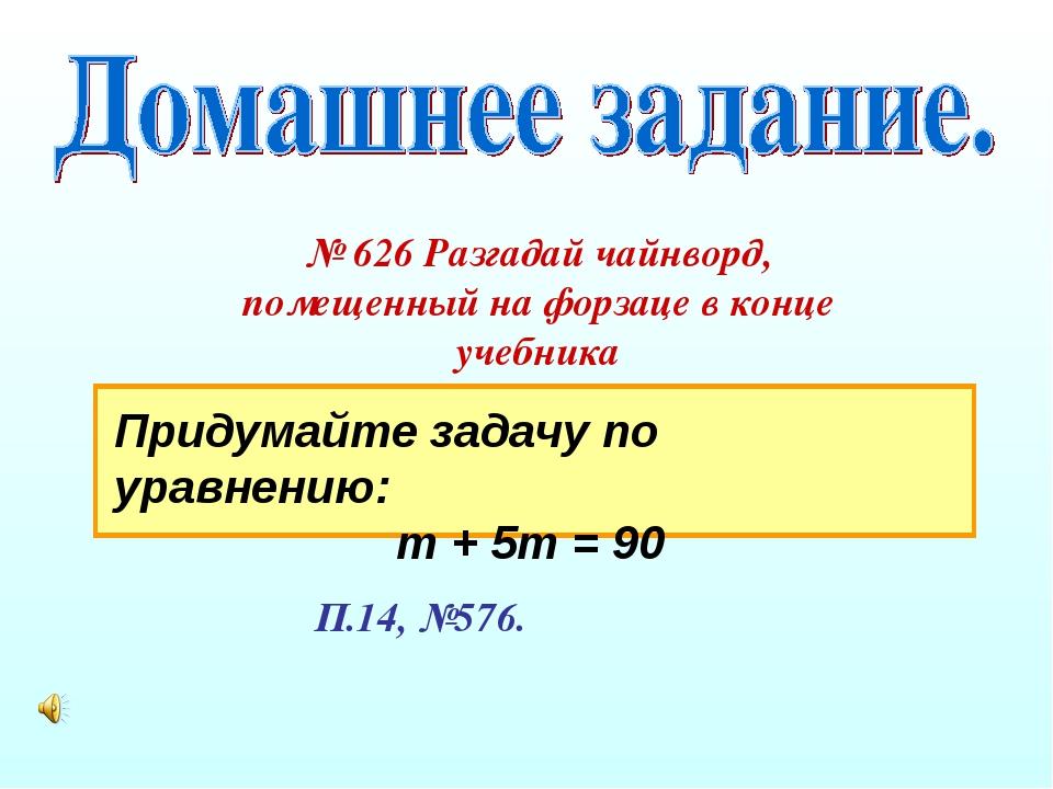 № 626 Разгадай чайнворд, помещенный на форзаце в конце учебника П.14, №576. П...