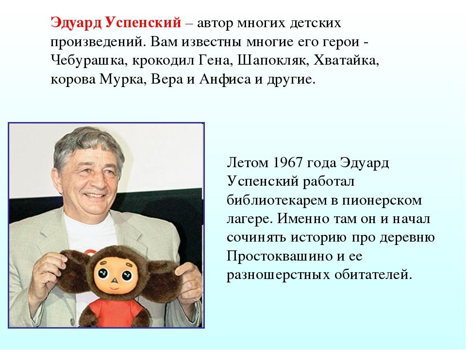 Эдуард Успенский – автор многих детских произведений. Вам известны многие его...