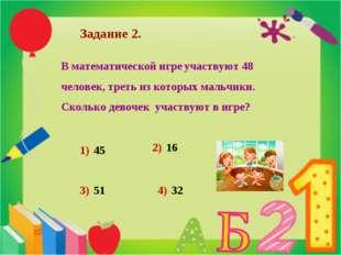 В математической игре участвуют 48 человек, треть из которых мальчики. Скольк