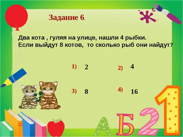 Задание 6. Два кота , гуляя на улице, нашли 4 рыбки. Если выйдут 8 котов, то...